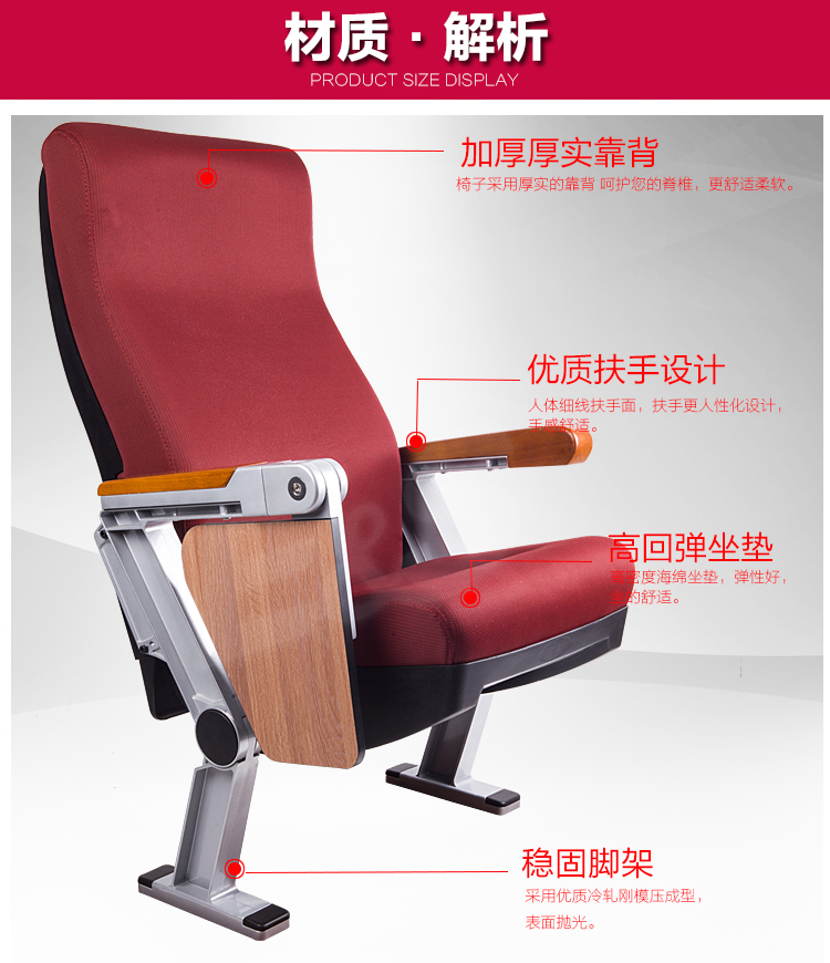 产品编号: es-6892  产品名称: 铝合金/礼堂椅/排椅/剧院椅/影院椅