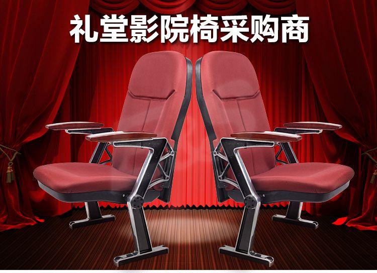 产品编号: es-6895  产品名称: 铝合金/礼堂椅/排椅/剧院椅/影院椅