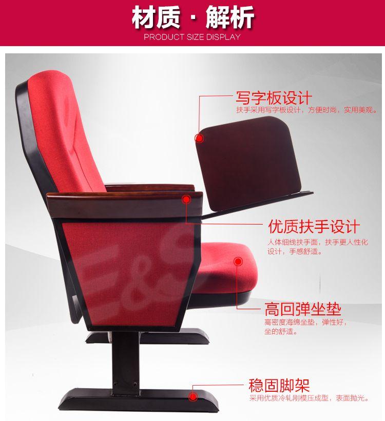 产品编号: es-6506长脚  产品名称: 礼堂椅/排椅/剧院椅/影院椅  可